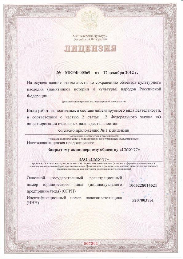 лицензия Министерства культуры Российской Федерации на выполнение проектных и реставрационных работ на объектах культурного наследия