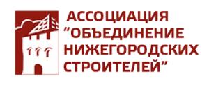 Объединение нижегородских строителей