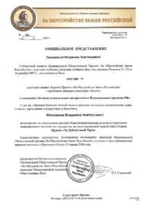 За Обустройство Земли Российской