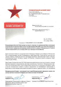 Знак почета Лучшая компания СНГ 2008
