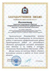 Благодарственное письмо Парвительства Ниж.области
