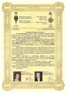 Орденский знак Звезда Славы Отечества