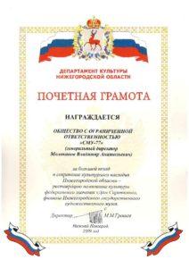 Почетная грамота Дом Сироткина