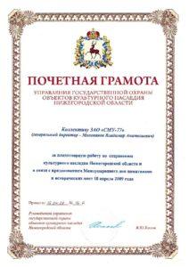 Почетная грамота УО ОКН 2009