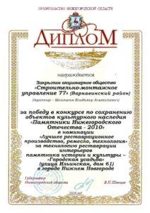 Благодарственное письмо Памятники Нижегородского Отечества 2010