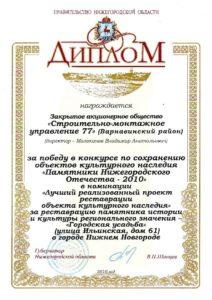 Диплом Губернатора Нижегородской области