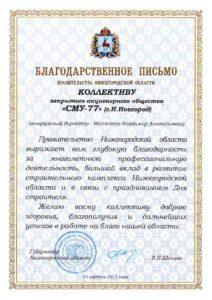 Благодарственное письмо Правительства Ниж.области