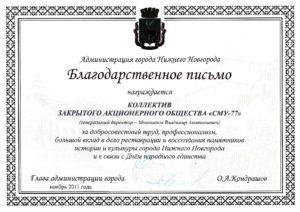Благодарственное письмо от Главы администрации города
