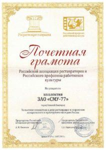 Почетная грамота Российская ассоциация реставраторов