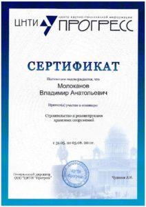 Сертификат ЦНТИ Прогресс