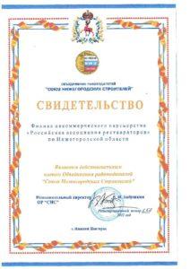 Свидетельство о членстве Союз Нижегородских строителей