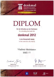 Диплом Denkmal 2012