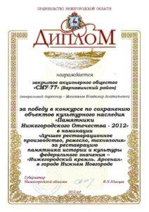 Диплом Памятники Нижегородского Отечества - Арсенал