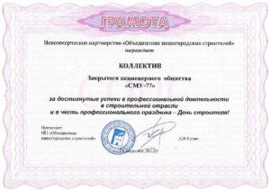 Грамота Объединение Нижегородских строителей