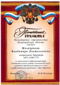 Почетная грамота Министерства строительства
