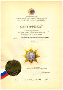 Сертификат на Почетный знак Строительная слава