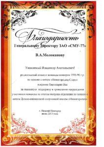 Благодарность Нижегородец-Старт