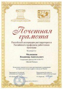 Почетная грамота Российской ассоциации реставраторов