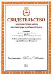 Почетный вымпел за благоустройство Нижнего Новгорода