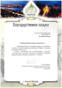 Благодарственное письмо Памятник героям революции