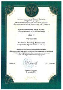 Почетный нагрудный знак музей им. Горького