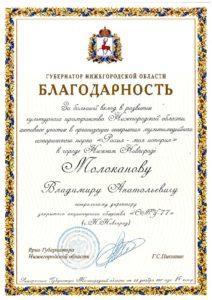 Благодарность Губернатора Нижегородской области