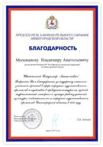 Благодарность Председателя Законодательного собрания Нижегородской области