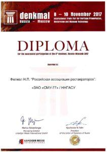 Диплом Denkmal Россия-Москва